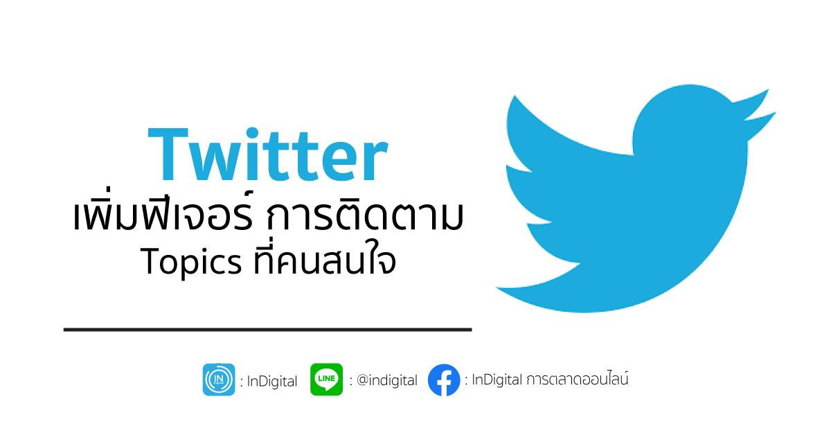 Twitter เพิ่มฟีเจอร์ การติดตาม Topics ที่คนสนใจ