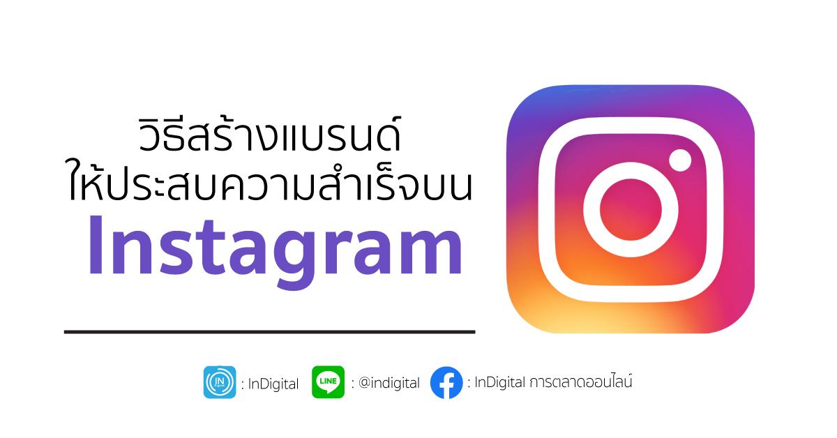 วิธีสร้างแบรนด์ให้ประสบความสำเร็จบน Instagram