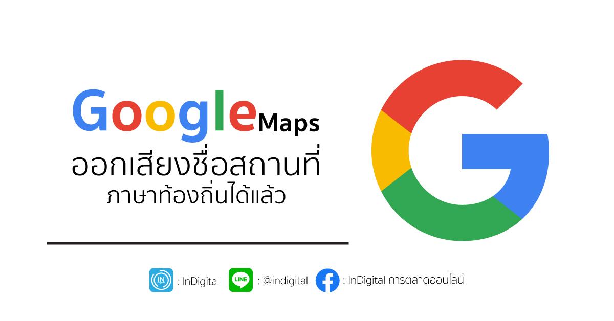 Google Maps ออกเสียงชื่อสถานที่ภาษาท้องถิ่นได้แล้ว