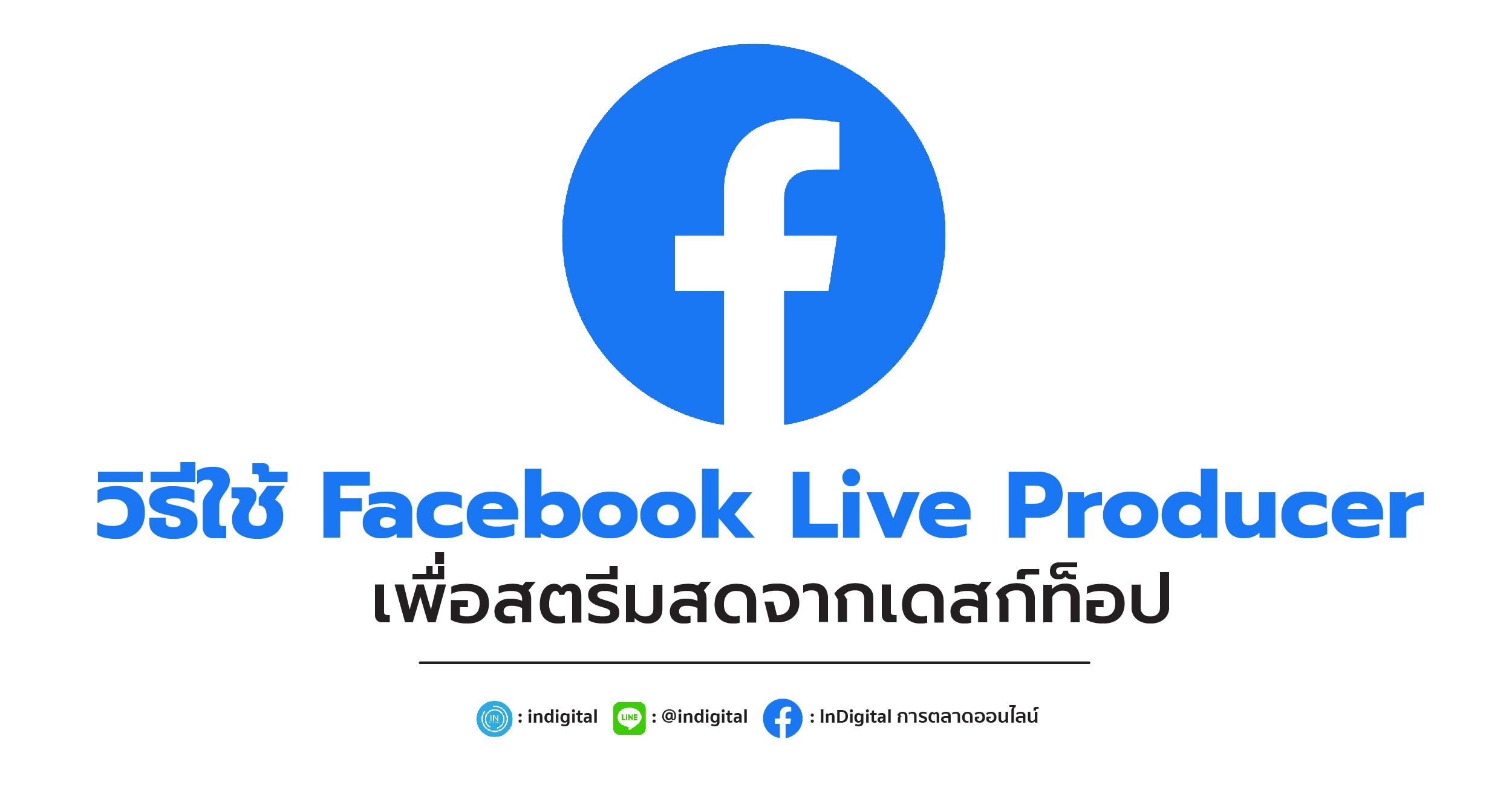 วิธีใช้ Facebook Live Producer เพื่อสตรีมสดจากเดสก์ท็อป