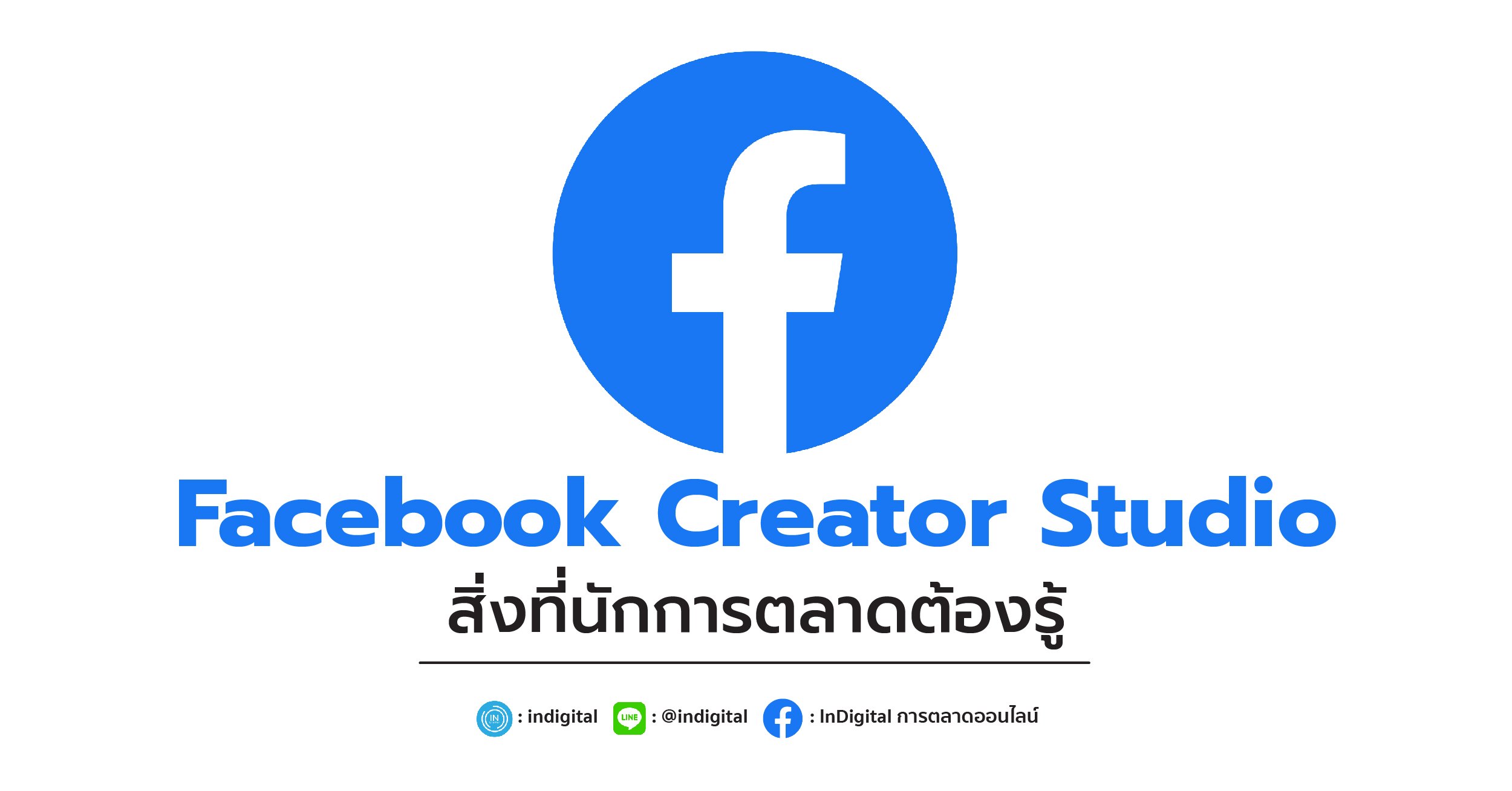 Facebook Creator Studio สิ่งที่นักการตลาดต้องรู้