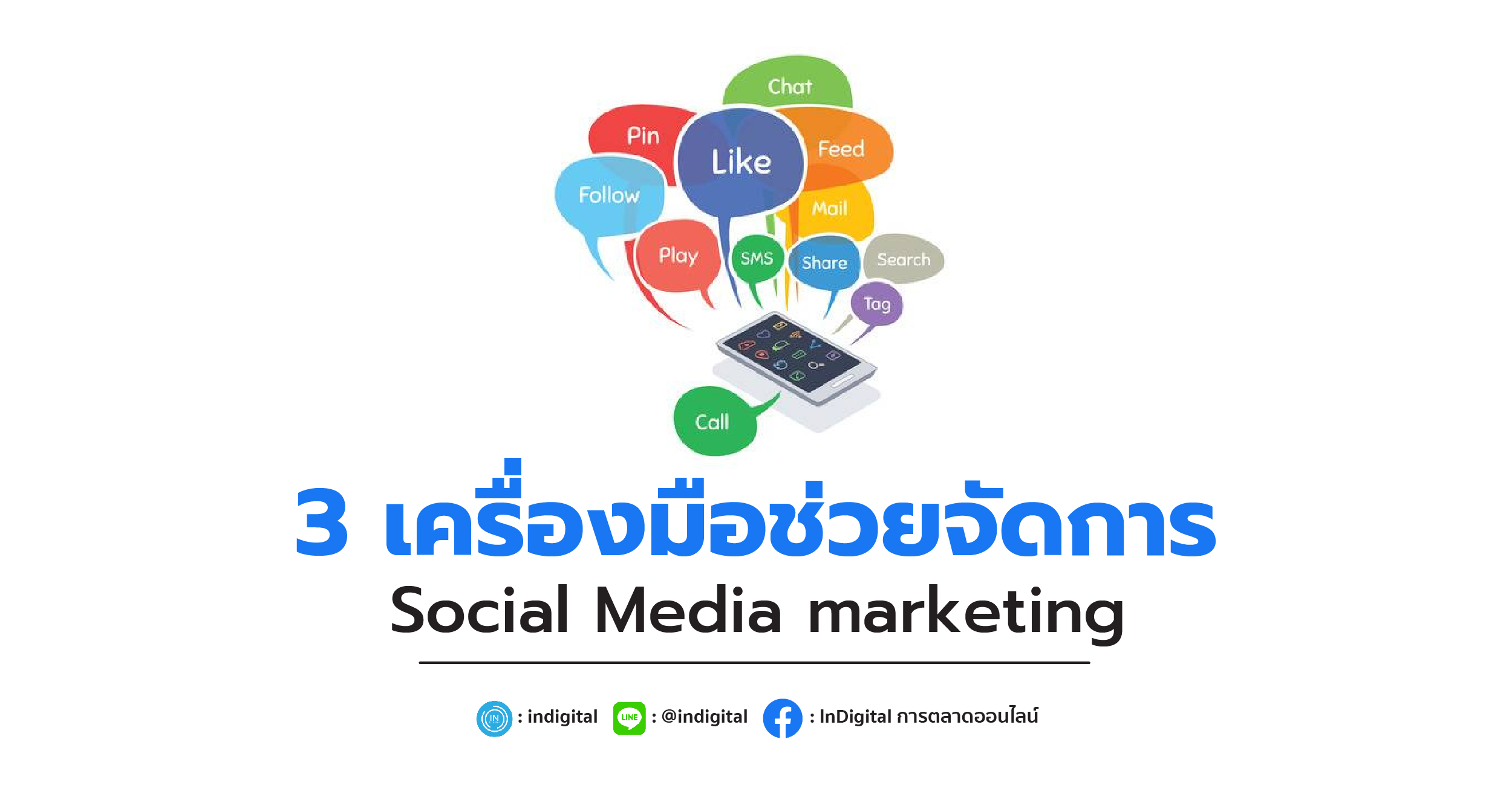 3 เครื่องมือช่วยจัดการ Social Media marketing