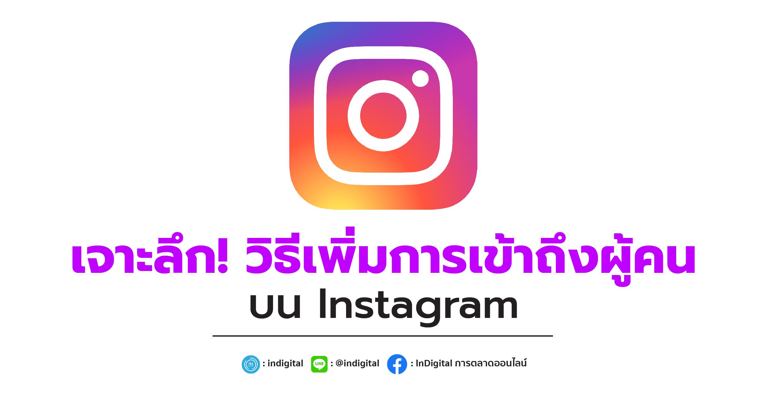 เจาะลึก! วิธีเพิ่มการเข้าถึงผู้คนบน Instagram