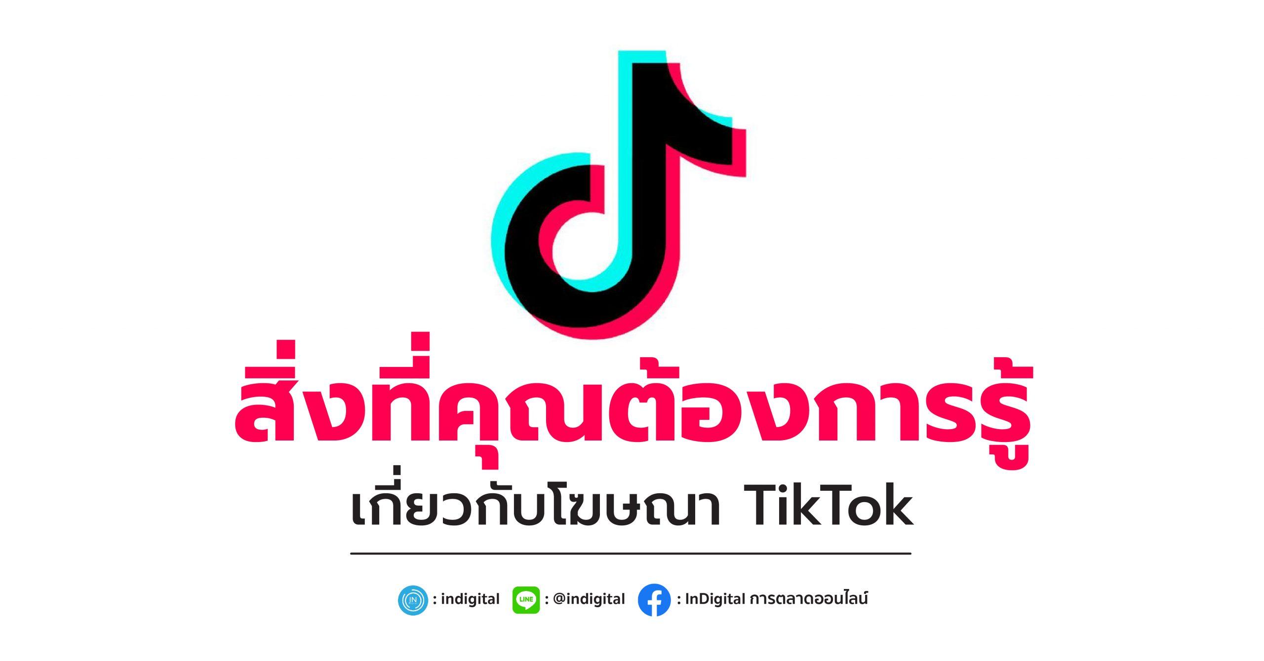 สิ่งที่คุณต้องการรู้เกี่ยวกับโฆษณา TikTok