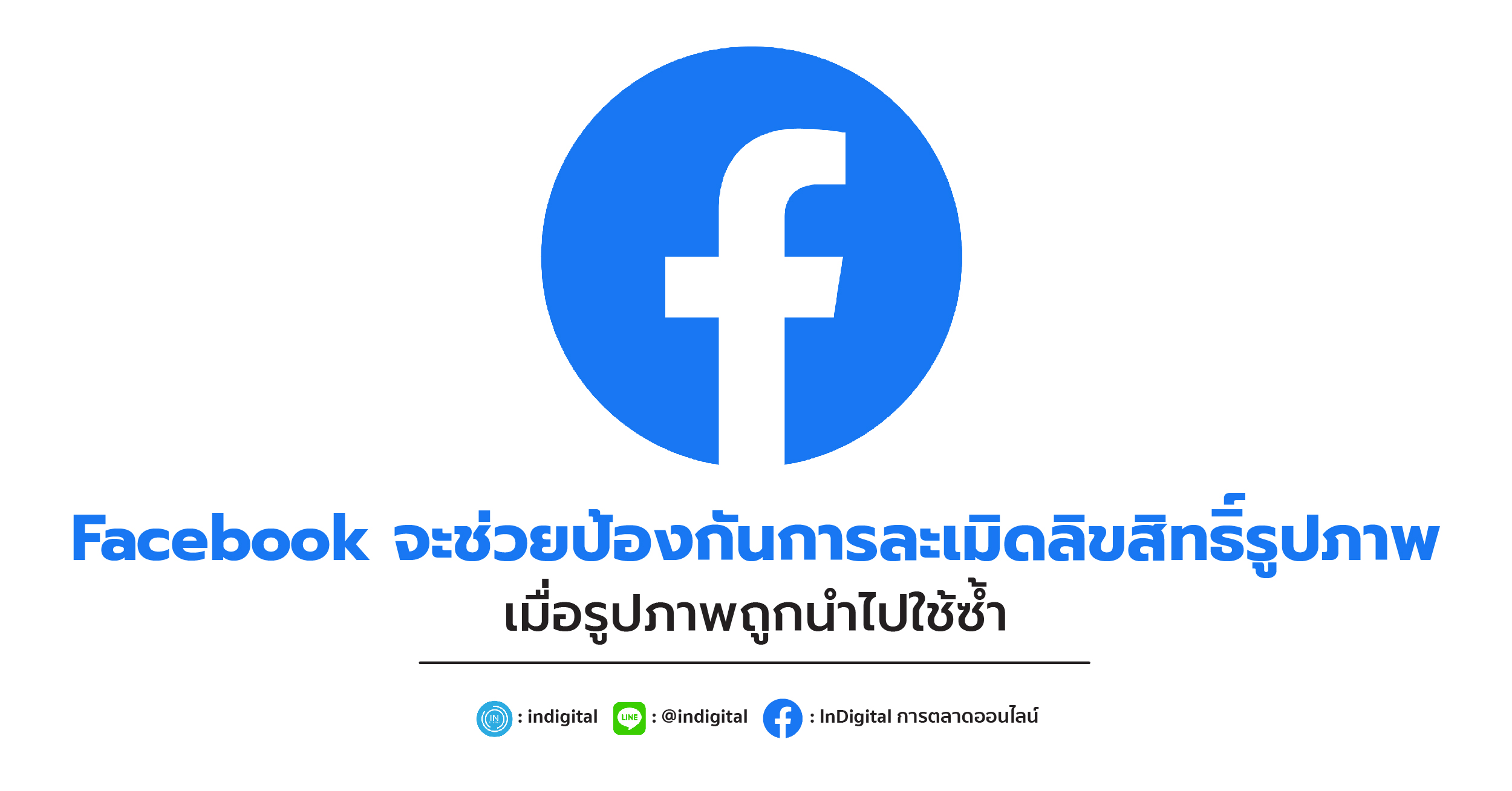 Facebook จะช่วยป้องกันการละเมิดลิขสิทธิ์รูปภาพ เมื่อรูปภาพถูกนำไปใช้ซ้ำ