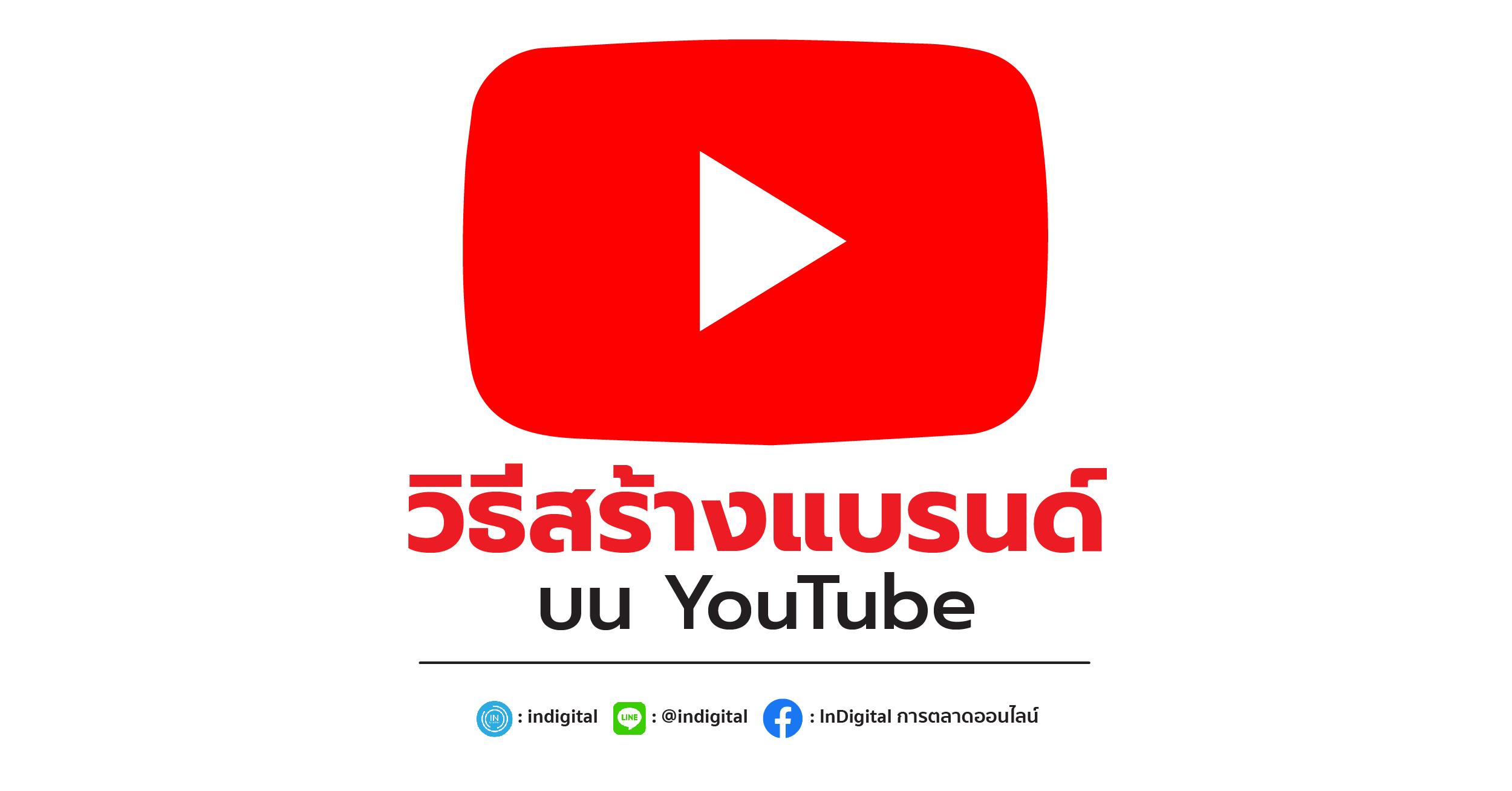 วิธีสร้างแบรนด์บน YouTube