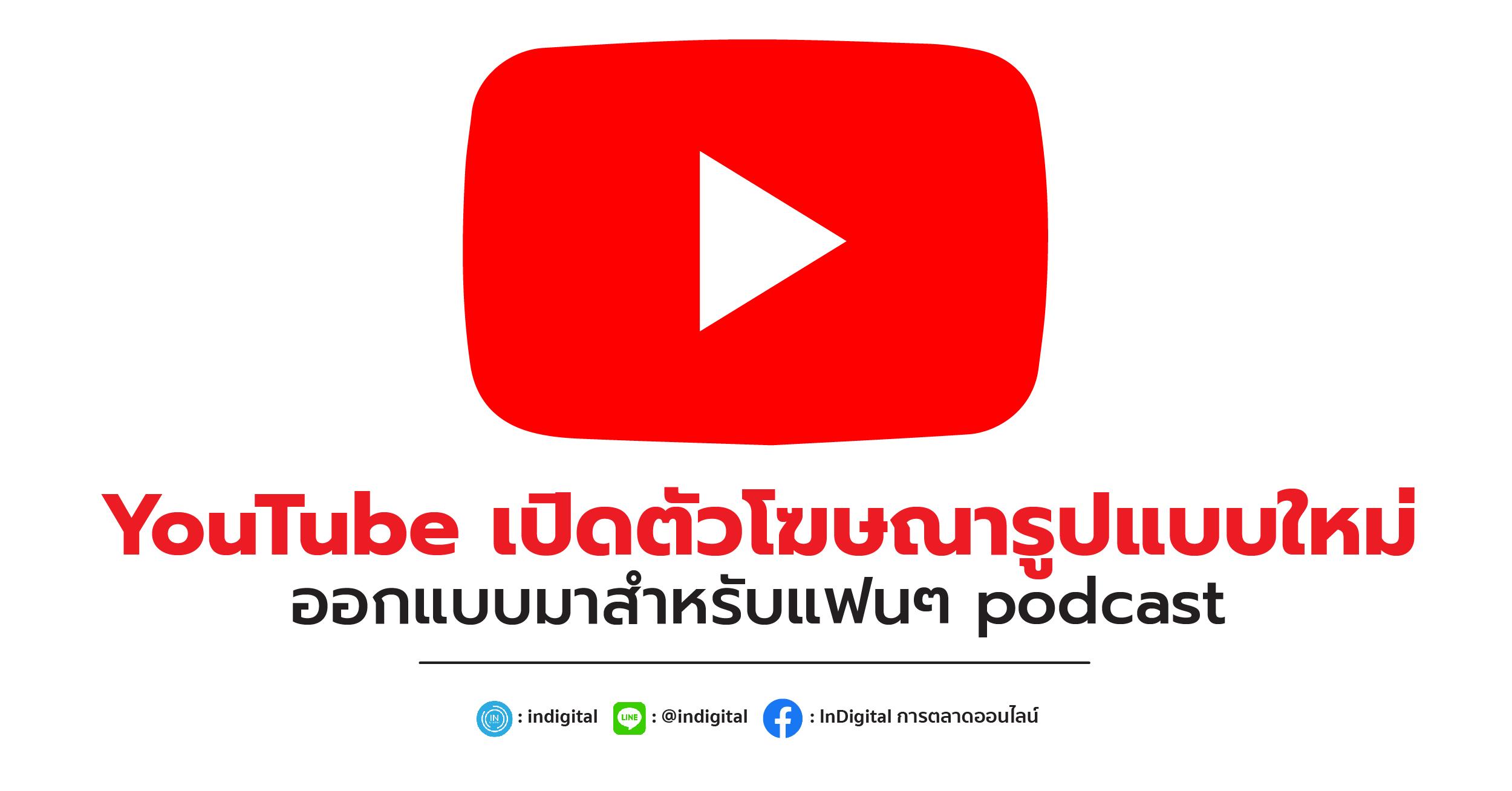 YouTube เปิดตัวโฆษณารูปแบบใหม่ออกแบบมาสำหรับแฟนๆ podcast