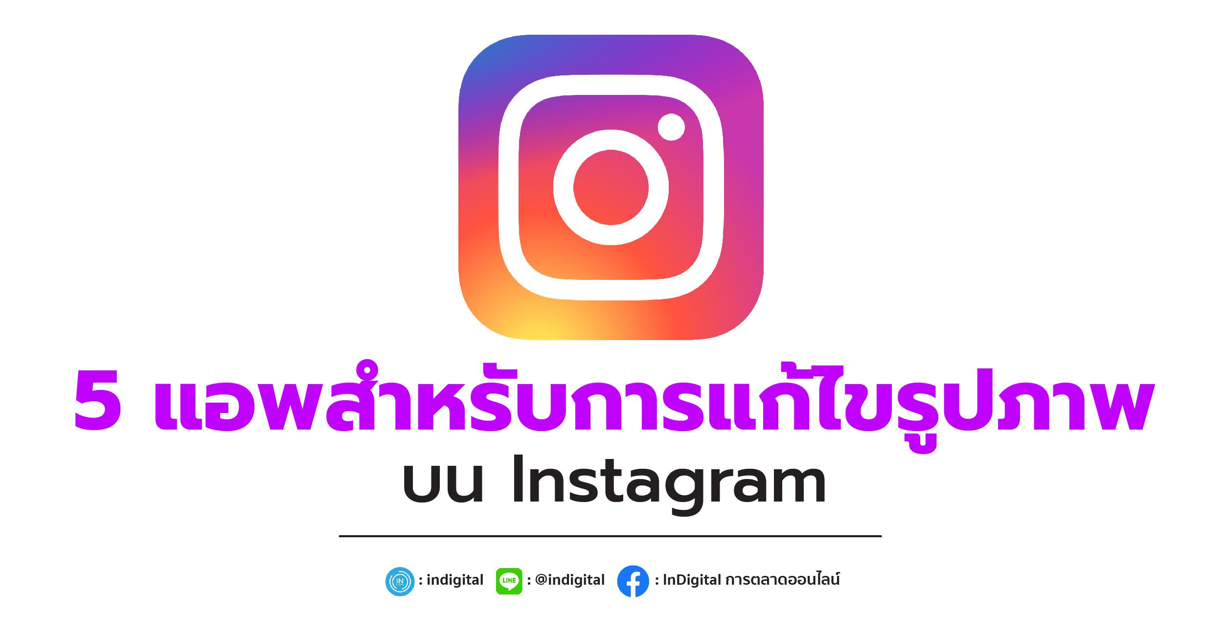 5 แอพสำหรับการแก้ไขรูปภาพบน Instagram