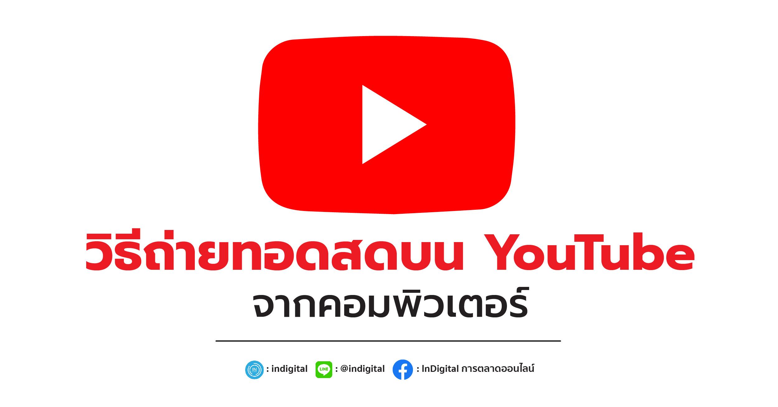 วิธีถ่ายทอดสดบน YouTube จากคอมพิวเตอร์