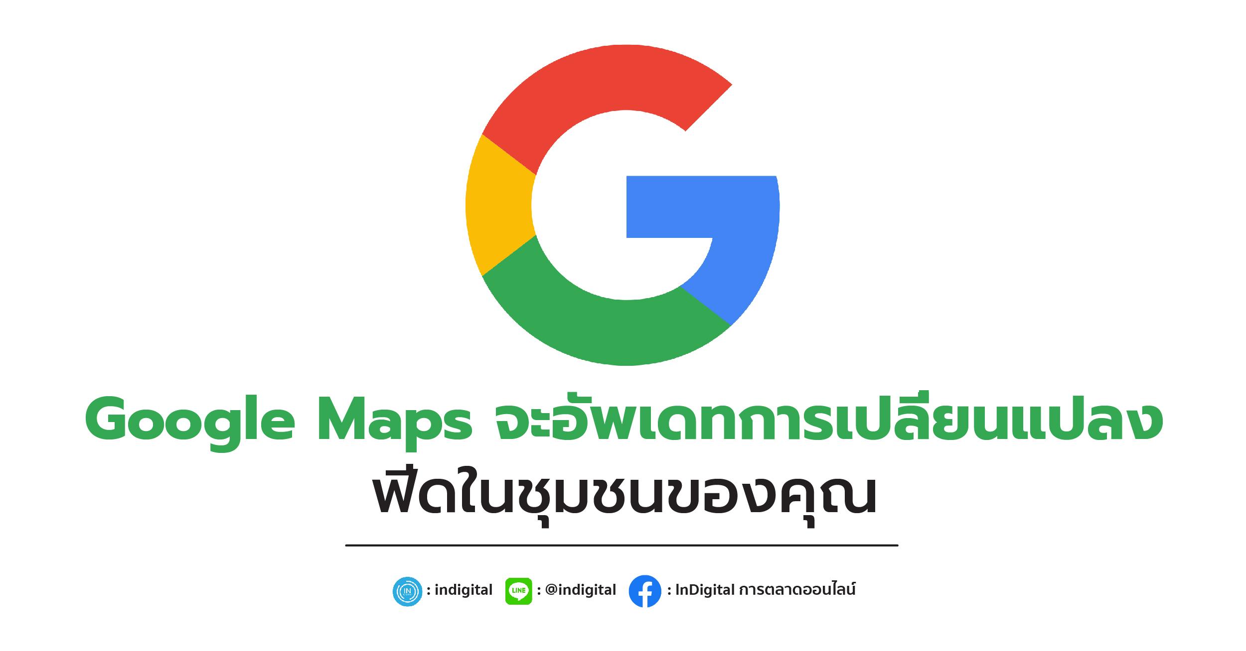 Google Maps จะอัพเดทการเปลี่ยนแปลงฟีดในชุมชนของคุณ