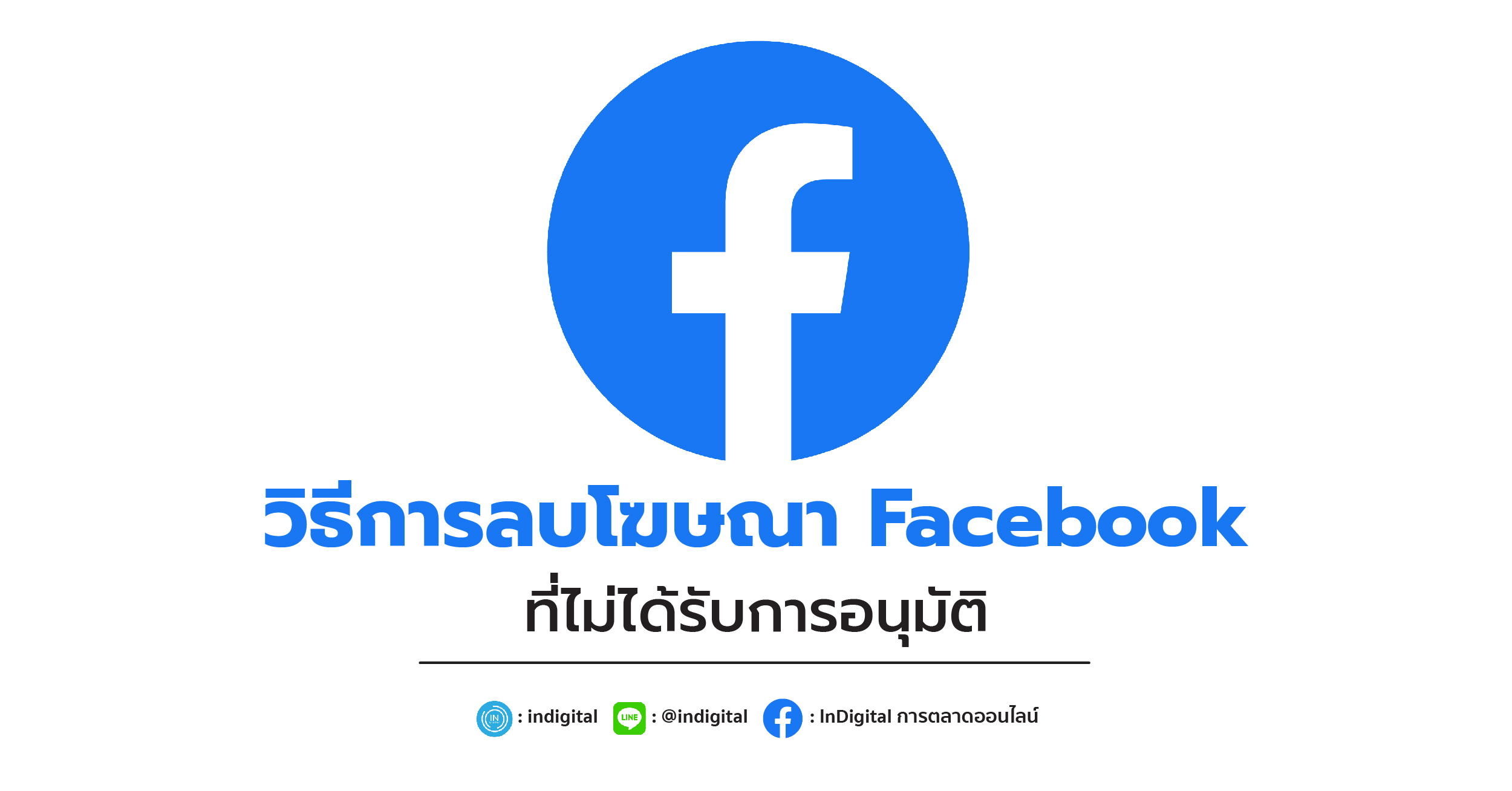 วิธีการลบโฆษณา Facebook ที่ไม่ได้รับการอนุมัติ