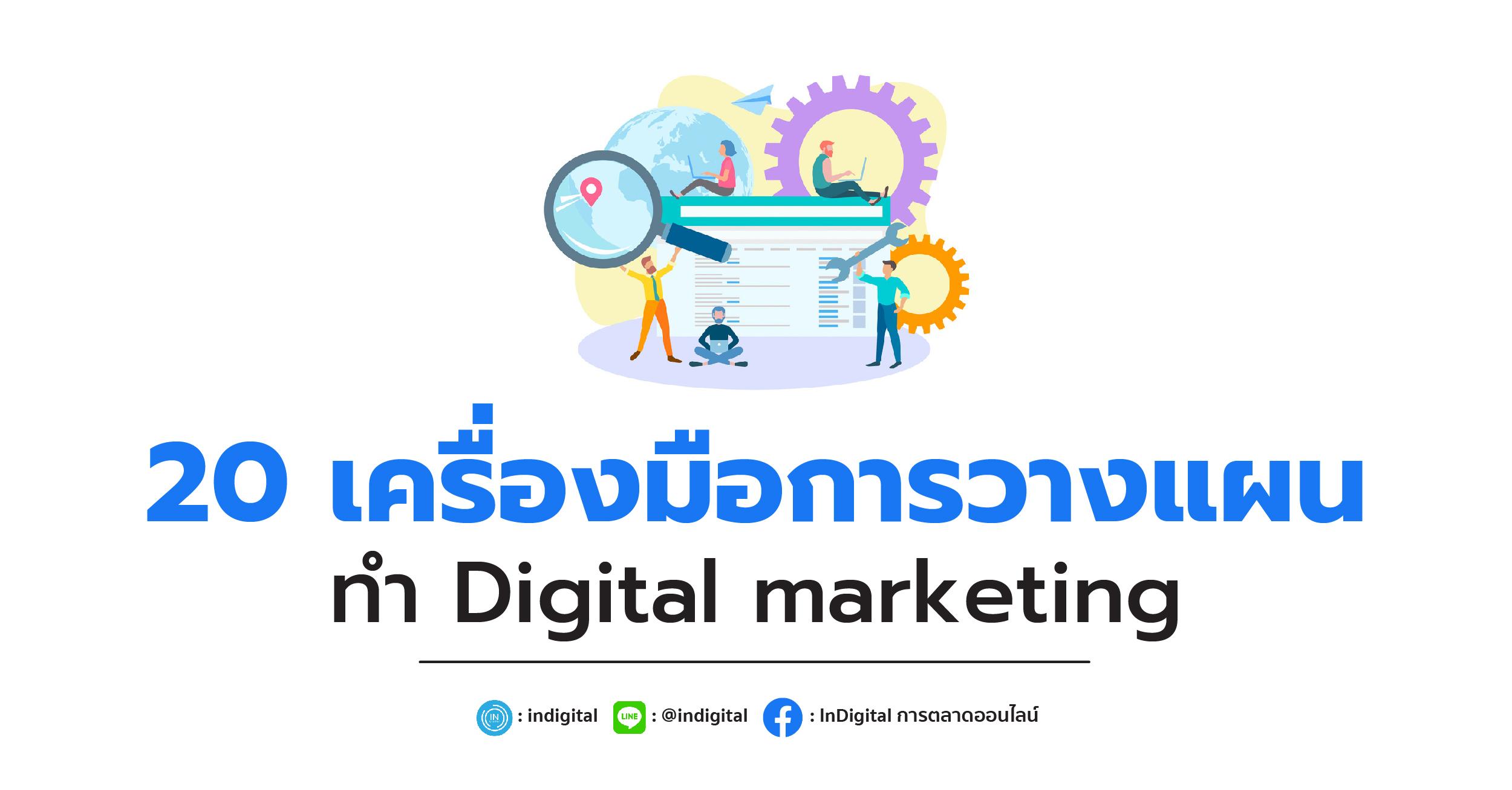 20 เครื่องมือการวางแผนทำ Digital marketing