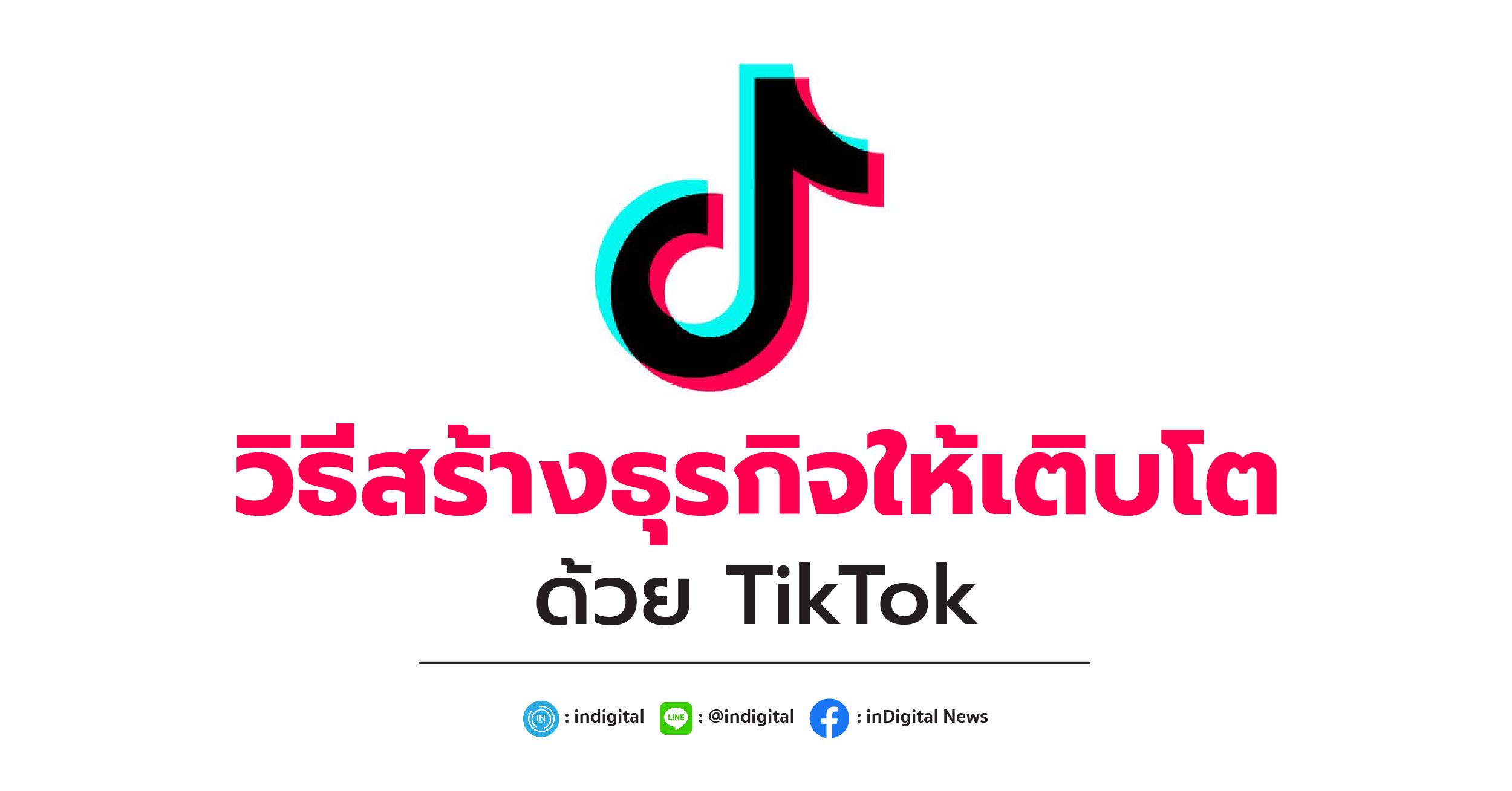 วิธีสร้างธุรกิจให้เติบโตด้วย TikTok