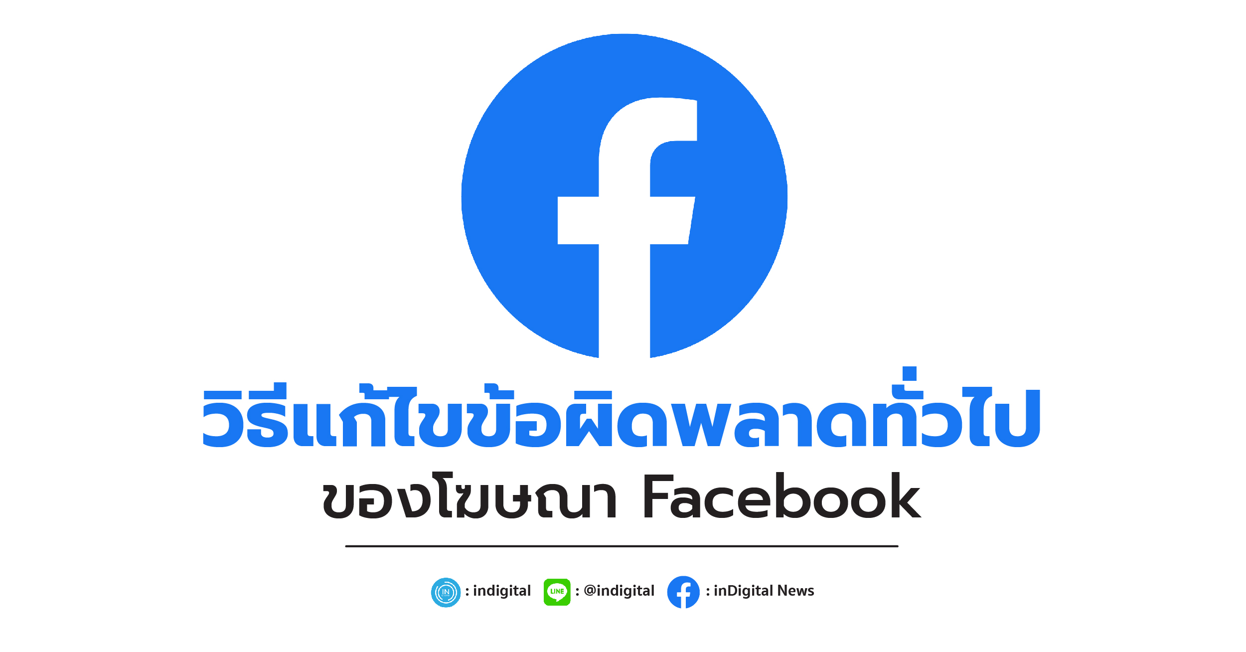 วิธีแก้ไขข้อผิดพลาดทั่วไปของโฆษณา Facebook