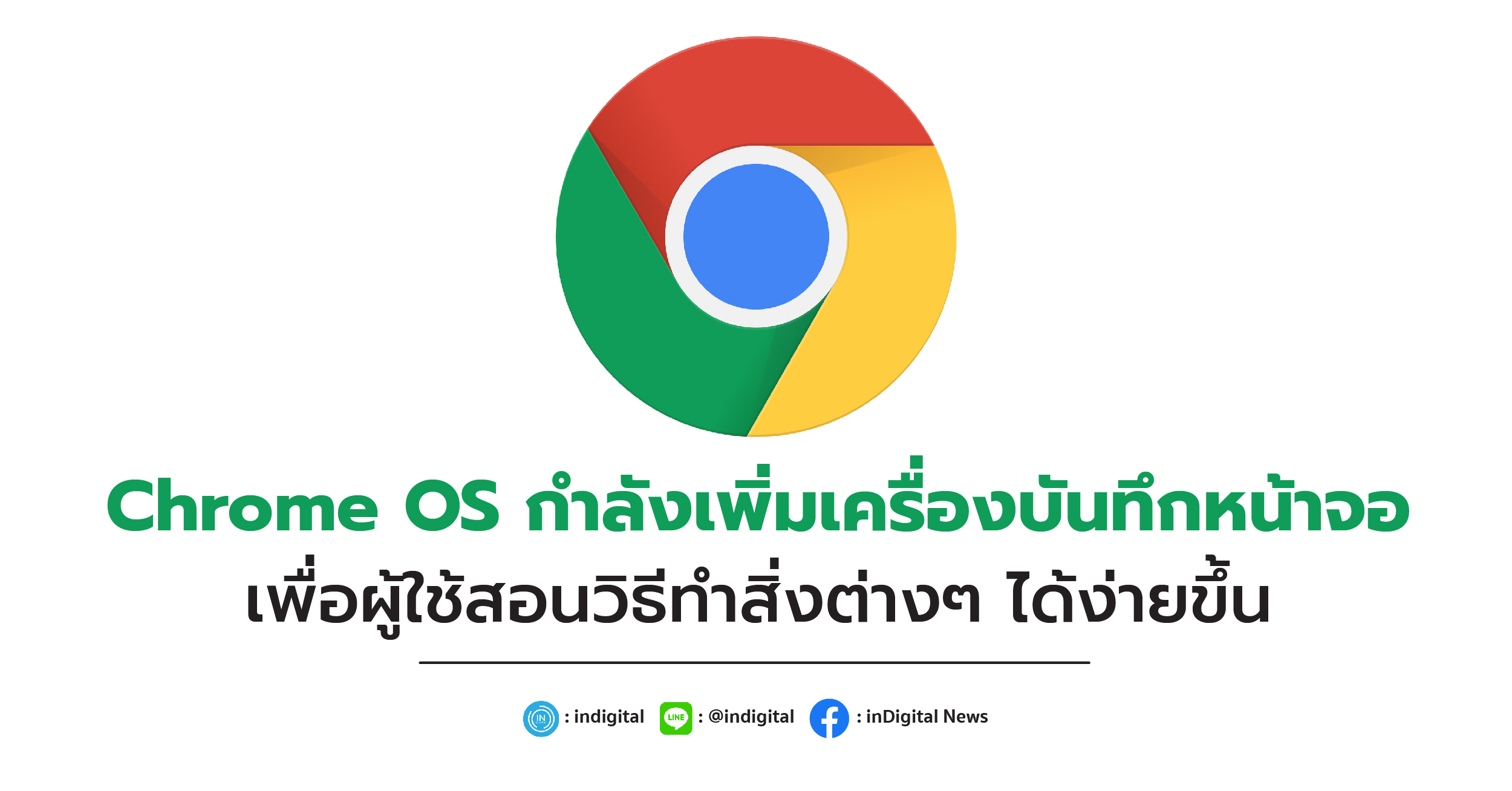 Chrome OS กำลังเพิ่มเครื่องบันทึกหน้าจอเพื่อผู้ใช้สอนวิธีทำสิ่งต่างๆ ได้ง่ายขึ้น