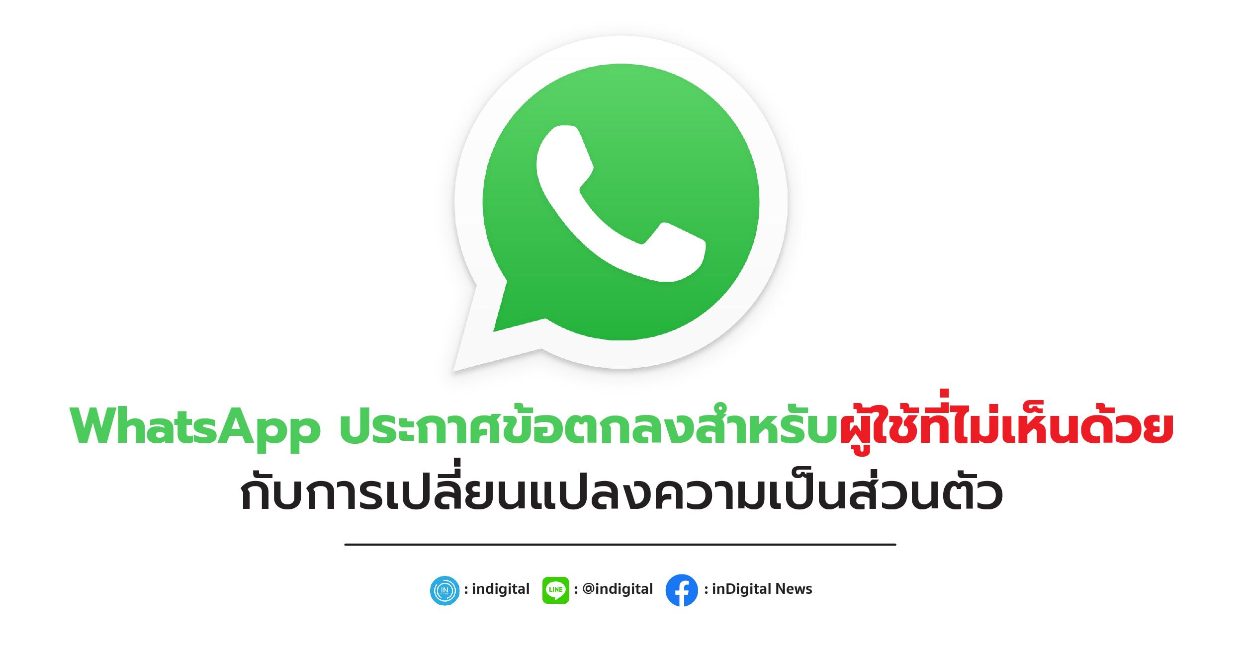 WhatsApp ประกาศข้อตกลงสำหรับผู้ใช้ที่ไม่เห็นด้วยกับการเปลี่ยนแปลงความเป็นส่วนตัว