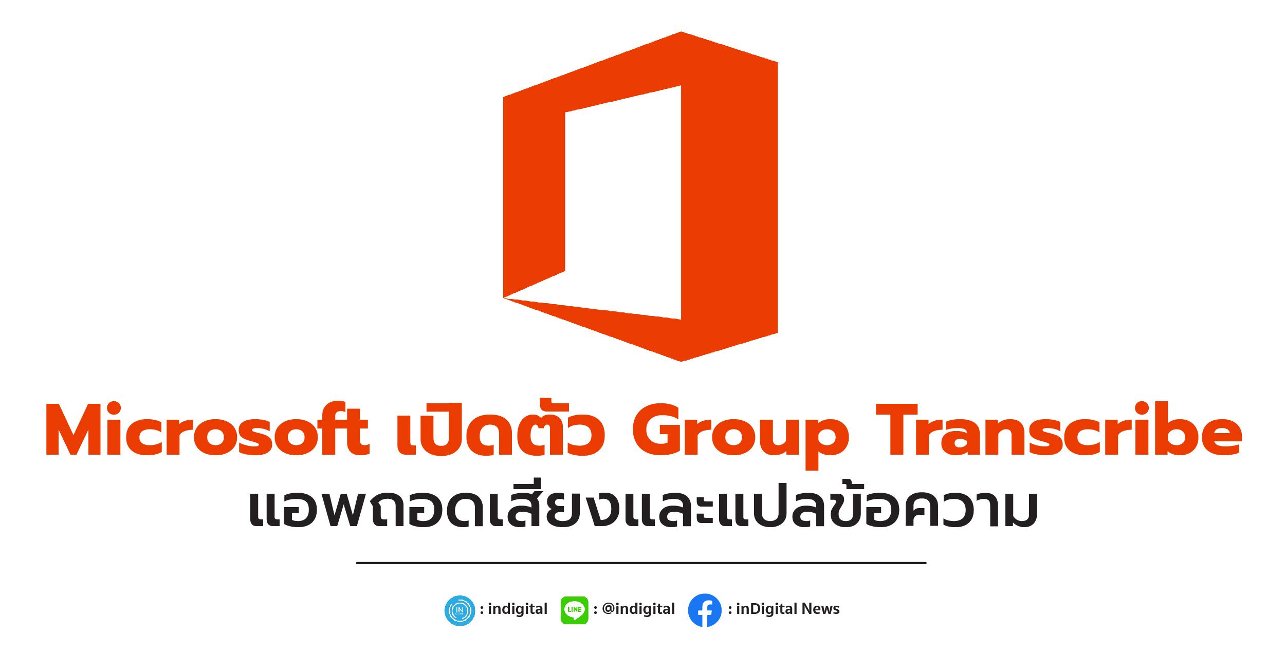 Microsoft เปิดตัว Group Transcribe แอพถอดเสียงและแปลข้อความตัวใหม่