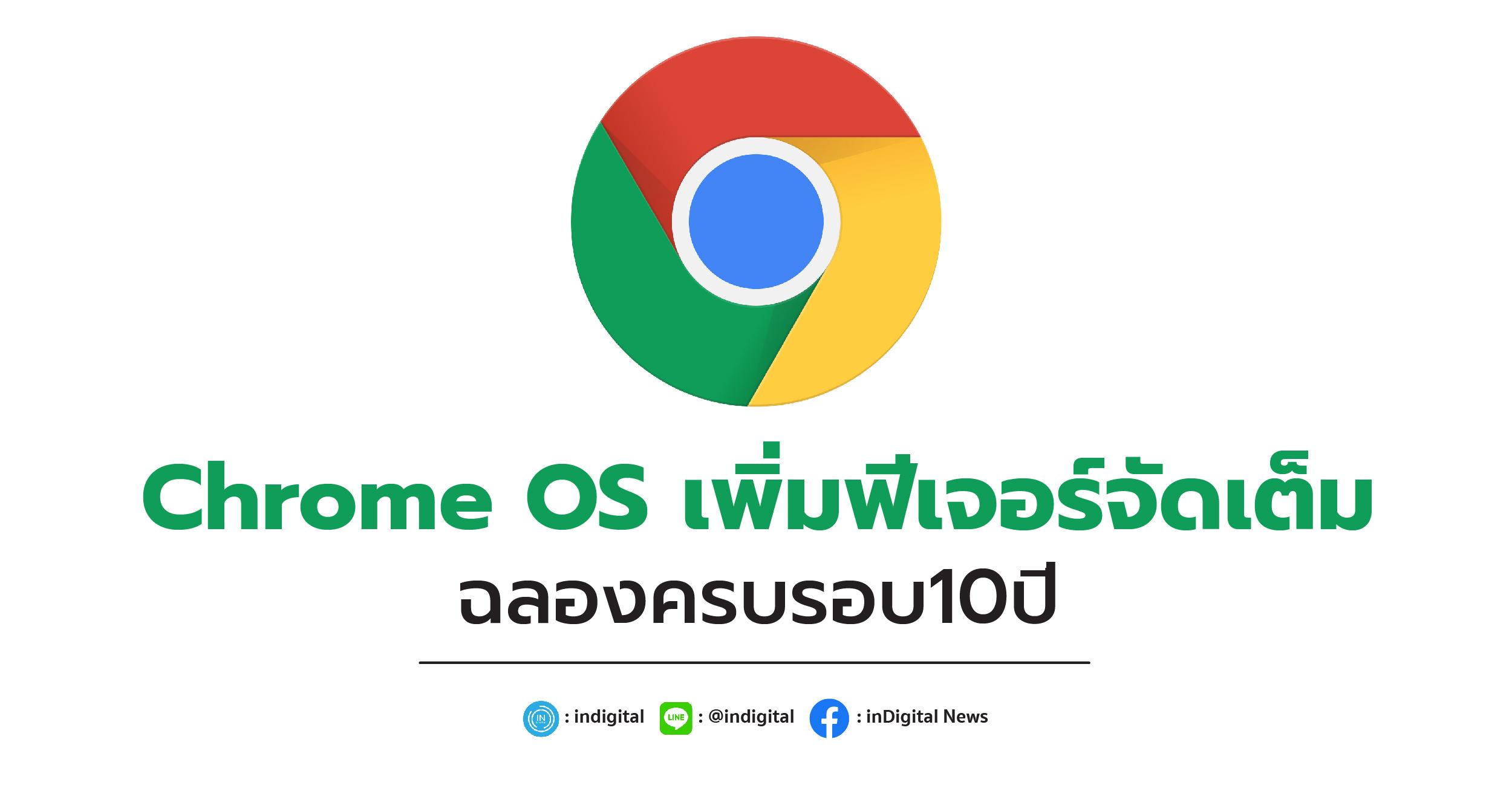 Chrome OS เพิ่มฟีเจอร์จัดเต็ม ฉลองครบรอบ10ปี