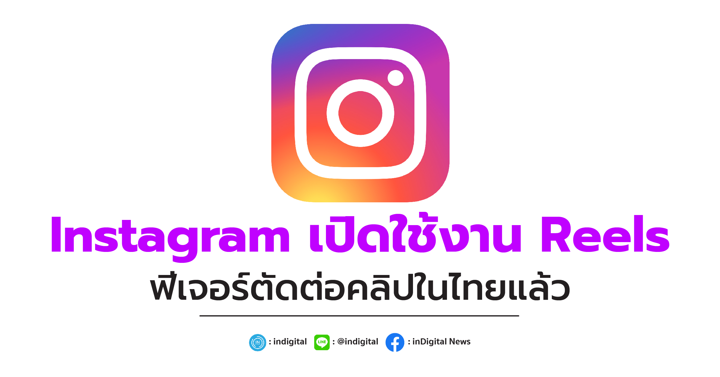 Instagram เปิดใช้งาน Reels ฟีเจอร์ตัดต่อคลิปในไทยแล้ว