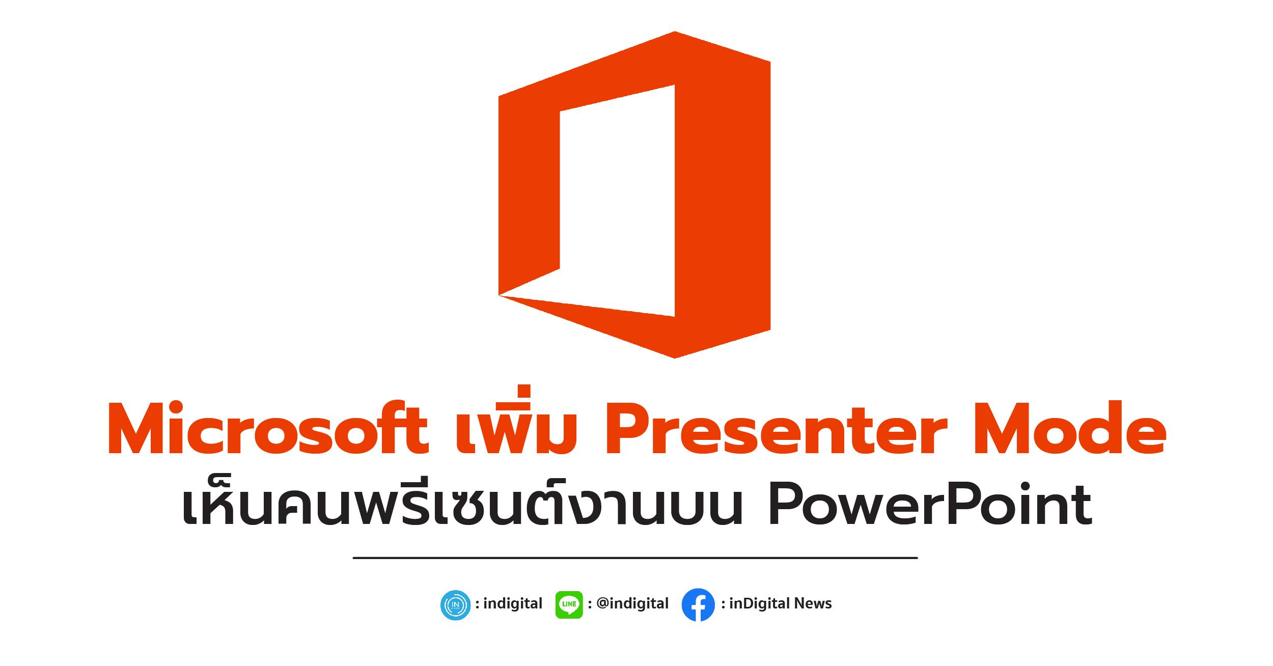 Microsoft เพิ่ม Presenter Mode เห็นคนพรีเซนต์งานบน PowerPoint