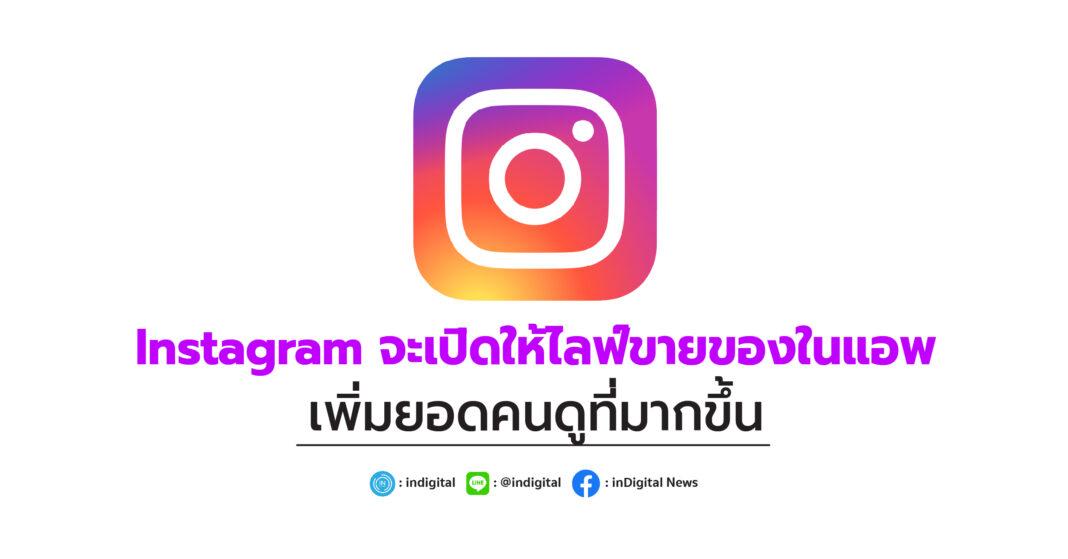 new-ways-for-instagram-creators-to-make-money