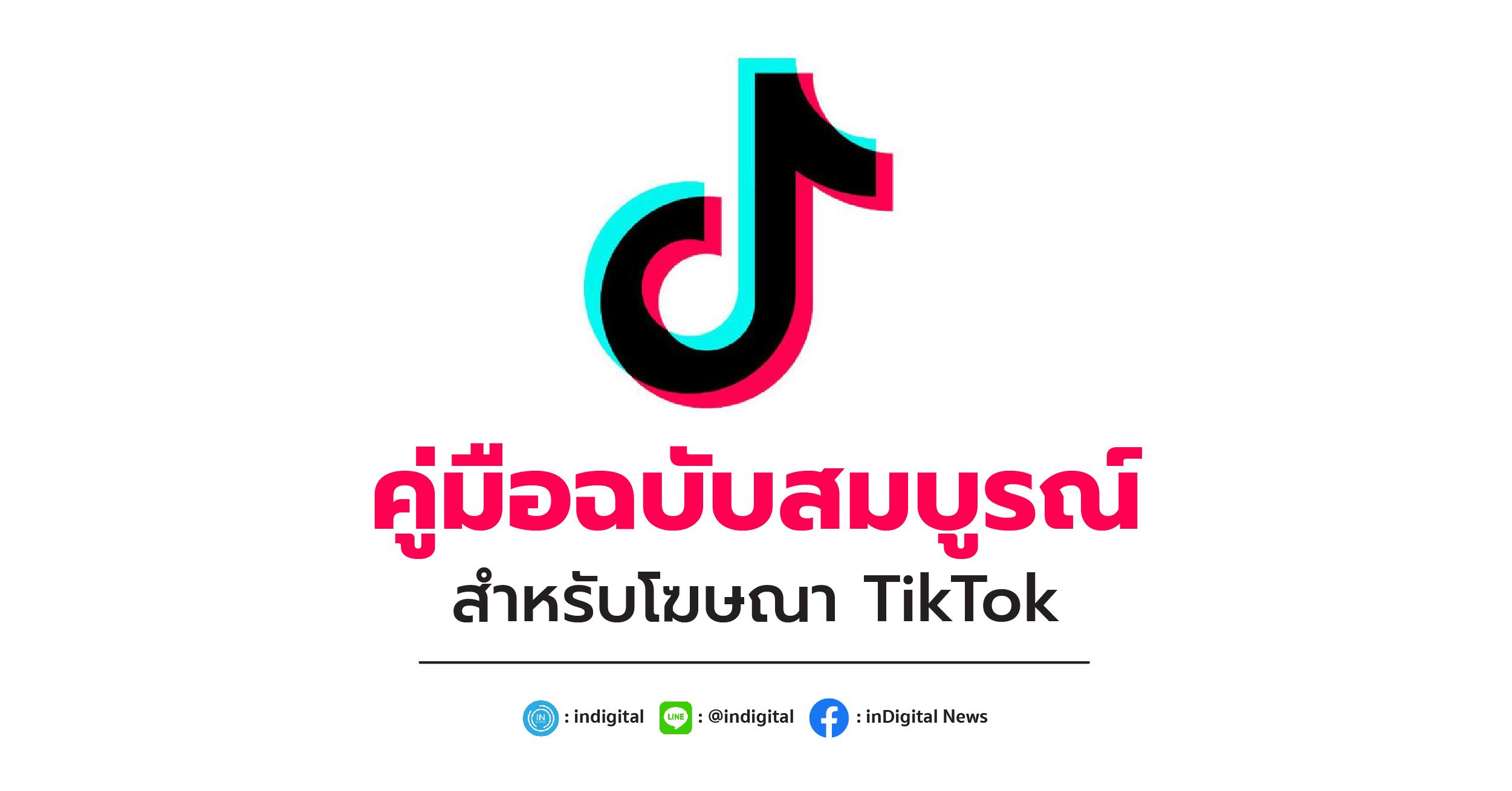 คู่มือฉบับสมบูรณ์สำหรับโฆษณา TikTok