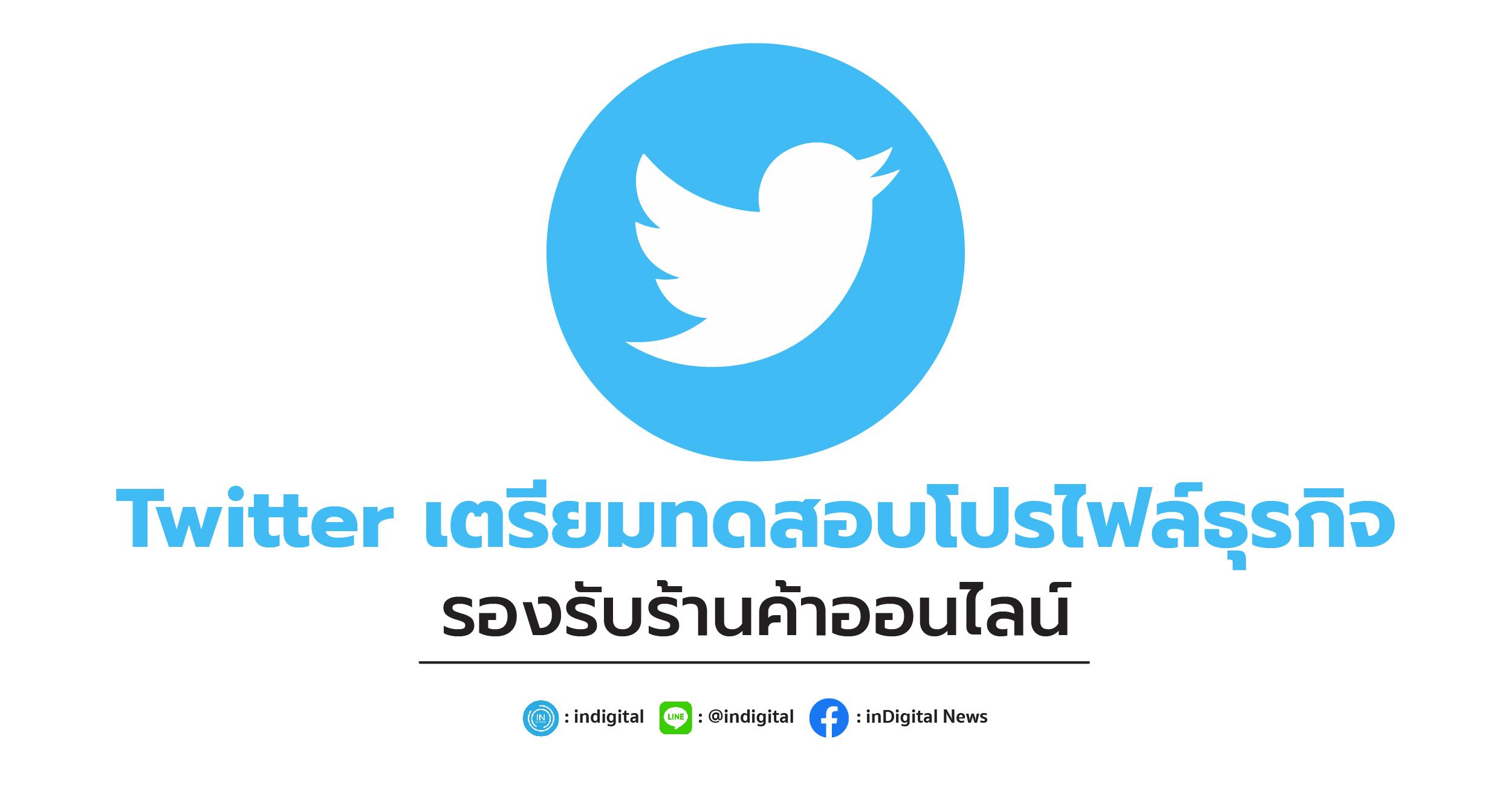 Twitter เตรียมทดสอบโปรไฟล์ธุรกิจ รองรับร้านค้าออนไลน์