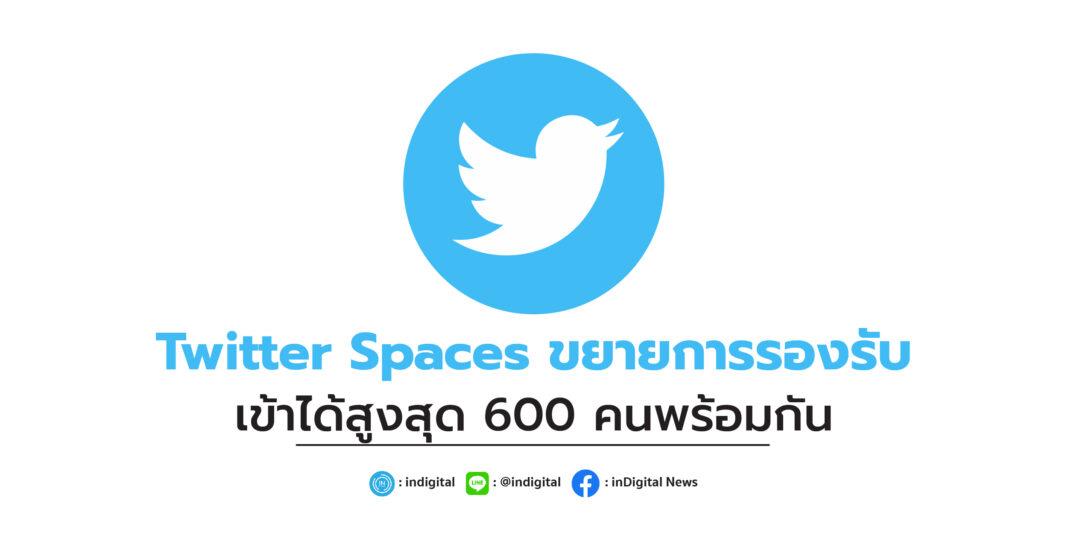 Twitter Spaces ขยายการรองรับ เข้าได้สูงสุด 600 คนพร้อมกัน