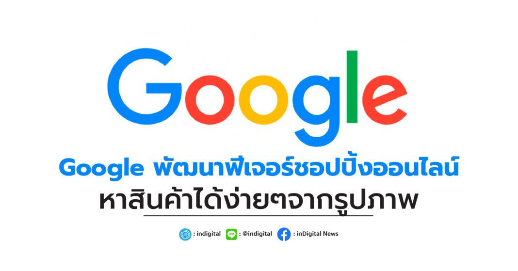 Google พัฒนาฟีเจอร์ชอปปิ้งออนไลน์ หาสินค้าได้ง่ายๆจากรูปภาพ