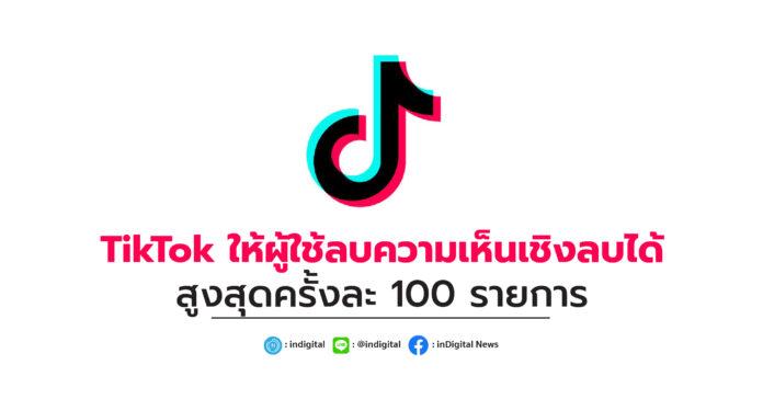 TikTok ให้ผู้ใช้ลบความเห็นเชิงลบได้สูงสุดครั้งละ 100 รายการ