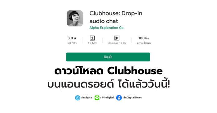 ดาวน์โหลด Clubhouse บนแอนดรอยด์ ได้แล้ววันนี้!