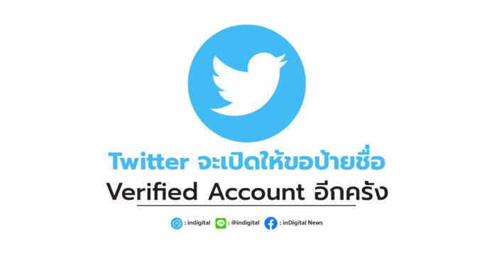Twitter จะเปิดให้ขอป้ายชื่อ Verified Account อีกครั้ง
