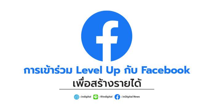 การเข้าร่วม Level Up กับ Facebook เพื่อสร้างรายได้