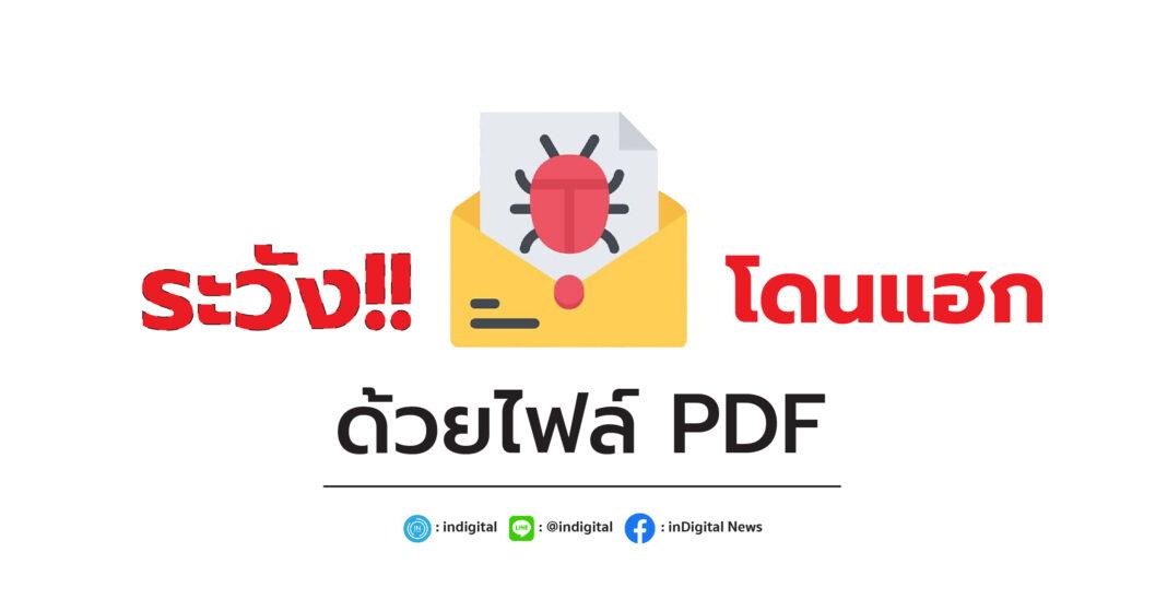 ระวังโดนแฮก! ด้วยไฟล์ PDF
