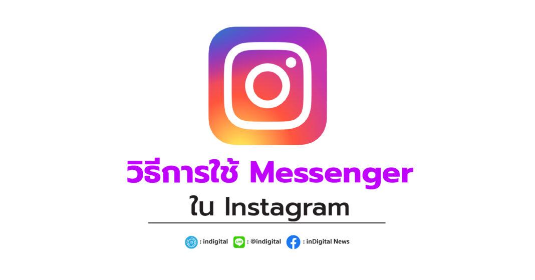 วิธีการใช้ Messenger ใน Instagram