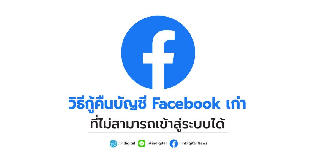 วิธีกู้คืนบัญชี Facebook เก่าที่ไม่สามารถเข้าสู่ระบบได้