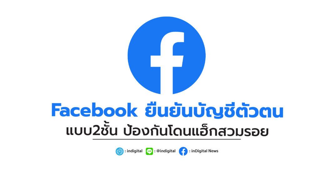 Facebook ยืนยันบัญชีตัวตน แบบ2ชั้น ป้องกันโดนแฮ็กสวมรอย