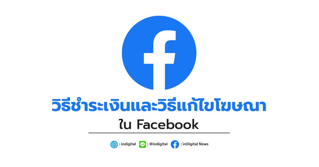 วิธีชำระเงินและวิธีแก้ไขโฆษณาใน Facebook