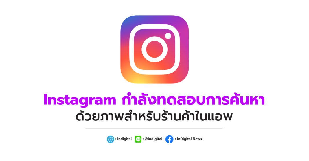 Instagram กำลังทดสอบการค้นหาด้วยภาพสำหรับร้านค้าในแอพ