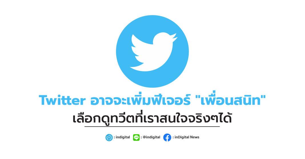 Twitter อาจจะเพิ่มฟีเจอร์
