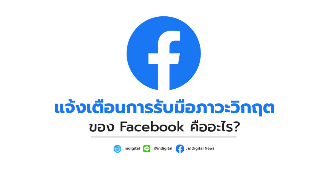 แจ้งเตือนการรับมือภาวะวิกฤติของ Facebook คืออะไร?