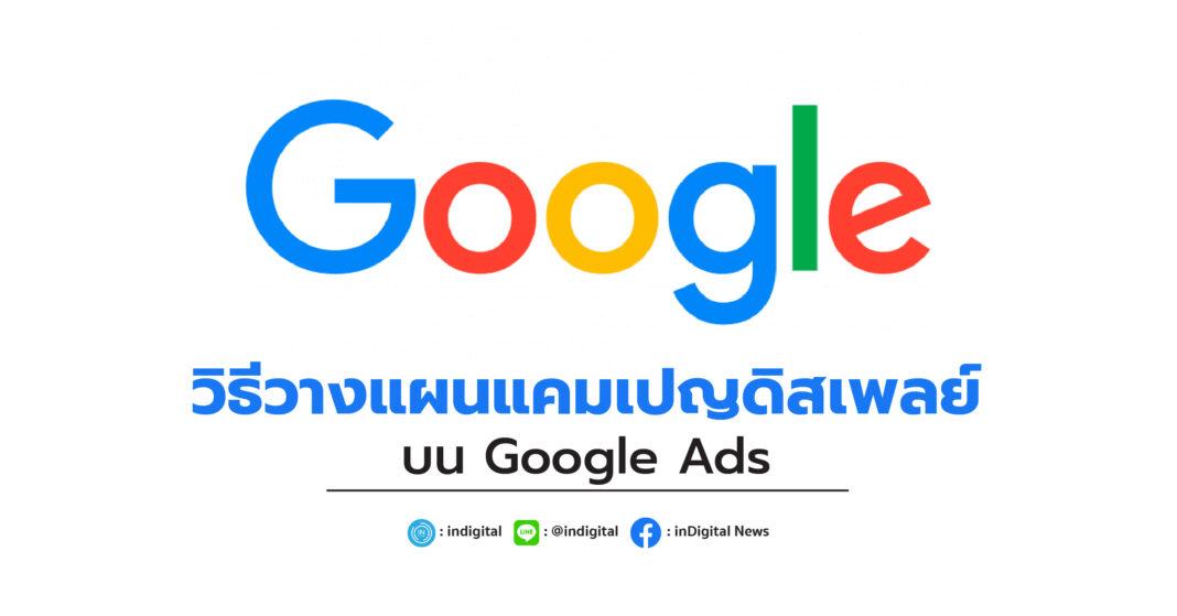 วิธีวางแผนแคมเปญดิสเพลย์บน Google Ads