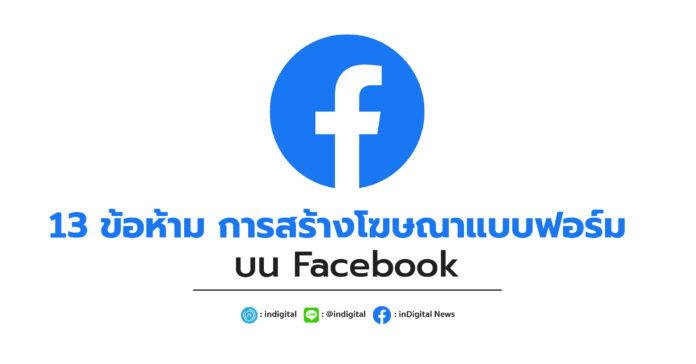13 ข้อห้าม การสร้างโฆษณาแบบฟอร์มบน Facebook