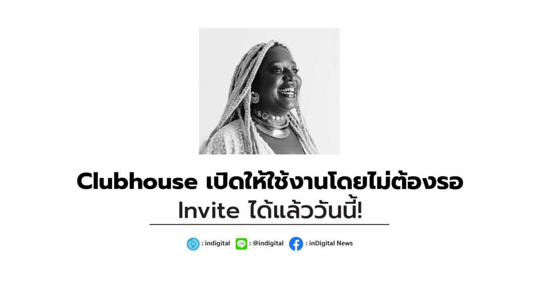 Clubhouse เปิดให้ใช้งานโดยไม่ต้องรอ Invite ได้แล้ววันนี้!
