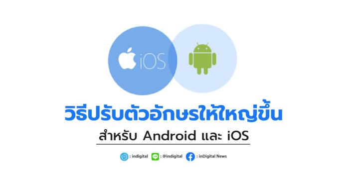 วิธีปรับตัวอักษรให้ใหญ่ขึ้น สำหรับ Android และ iOS