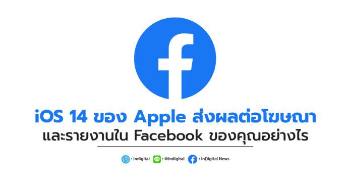 iOS 14 ของ Apple ส่งผลต่อโฆษณาและรายงานใน Facebook ของคุณอย่างไร