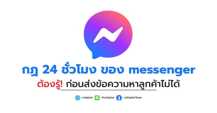 กฎ 24 ชั่วโมง ของ messenger ต้องรู้! ก่อนส่งข้อความหาลูกค้าไม่ได้