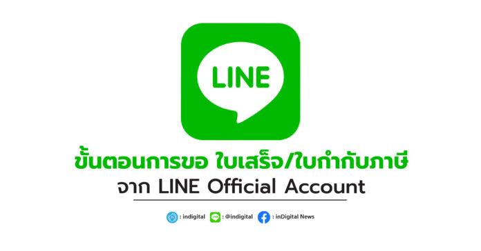 ขั้นตอนการขอ ใบเสร็จ/ใบกำกับภาษี จาก LINE Official Account