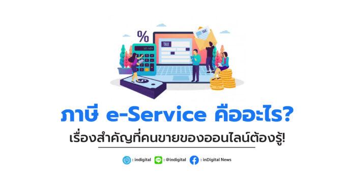 ภาษี e-Service คืออะไร? เรื่องสำคัญที่คนขายของออนไลน์ต้องรู้!