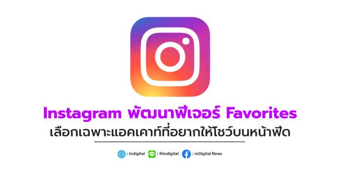 Instagram พัฒนาฟีเจอร์ Favorites เลือกเฉพาะแอคเคาท์ที่อยากให้โชว์บนหน้าฟีด